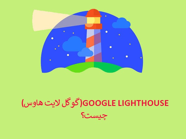 google lighthouse چیست